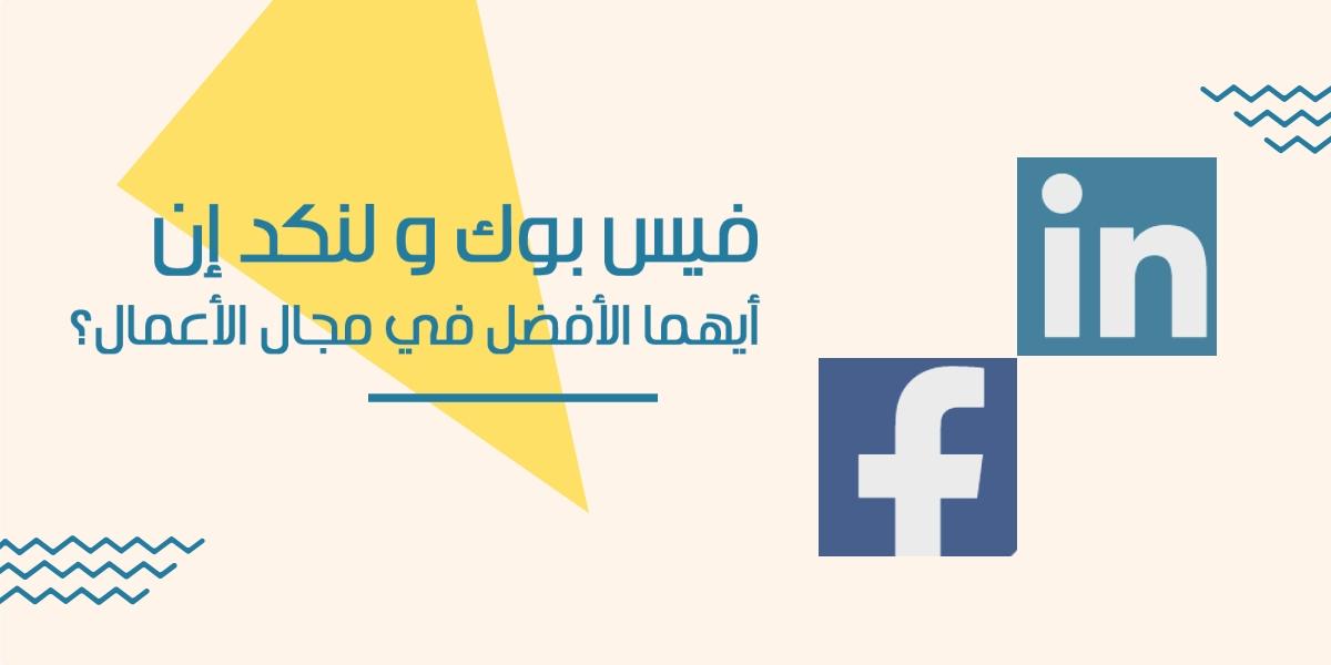 بوك لينكد ان - فيس بوك و لنكد إن، أيهما الأفضل في مجال الأعمال؟
