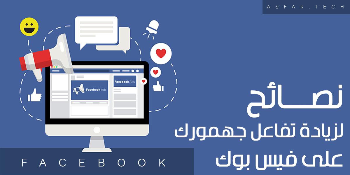 فيسبوك e1569405229625 - نصائح لزيادة تفاعل جمهورك على فيس بوك