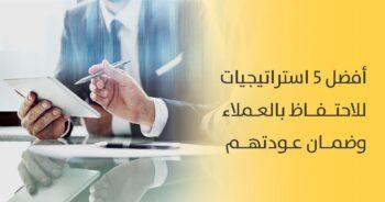 5 استراتيجيات للاحتفاظ بالعملاء وضمان عودتهم 350x184 - أفضل 5 استراتيجيات للاحتفاظ بالعملاء وضمان عودتهم