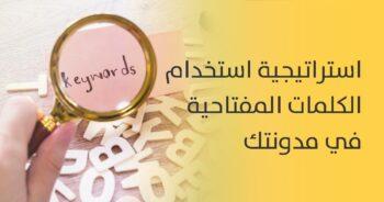 استخدام الكلمات المفتاحية في مدونتك 350x184 - استراتيجية استخدام الكلمات المفتاحية في مدونتك