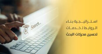 بناء الروابط لـ خدمات تحسين محركات البحث 350x184 - استراتيجية بناء الروابط لـ خدمات تحسين محركات البحث
