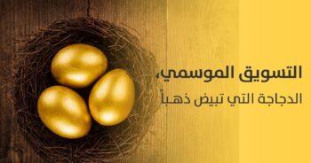 الموسمي، الدجاجة التي تبيض ذهباً 350x184 - التسويق الموسمي، الدجاجة التي تبيض ذهباً