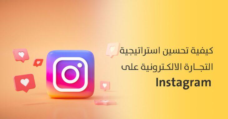 تحسين استراتيجية التجارة الالكترونية على Instagram 730x383 - كيفية تحسين استراتيجية التجارة الالكترونية على Instagram