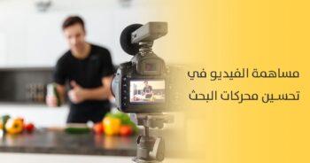 الفيديو في تحسين محركات البحث 350x184 - مساهمة الفيديو في تحسين محركات البحث