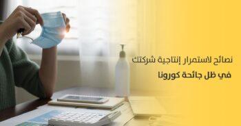 لاستمرار انتاجية شركتك في ظل وباء كورونا 350x184 - نصائح لاستمرار إنتاجية شركتك في ظل جائحة كورونا
