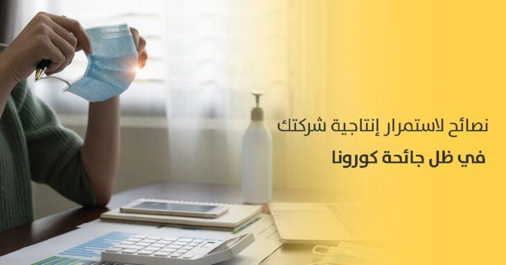 لاستمرار انتاجية شركتك في ظل وباء كورونا 730x383 - نصائح لاستمرار إنتاجية شركتك في ظل جائحة كورونا