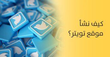 نشأ موقع تويتر؟ 350x184 - كيف نشأ موقع تويتر؟