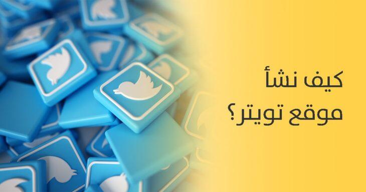 نشأ موقع تويتر؟ 730x383 - كيف نشأ موقع تويتر؟
