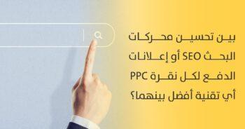 تحسين محركات البحث SEO أو إعلانات الدفع لكل نقرة PPC أي تقنية أفضل بينهما؟ 350x184 - بين تحسين محركات البحث SEO أو إعلانات الدفع لكل نقرة PPC أي تقنية أفضل بينهما؟